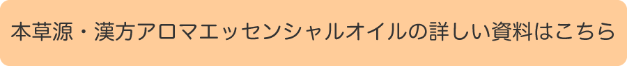 漢方アロマオイル